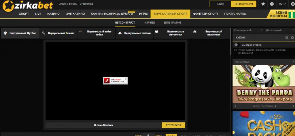 Виртуальный спорт в БК Zirkabet
